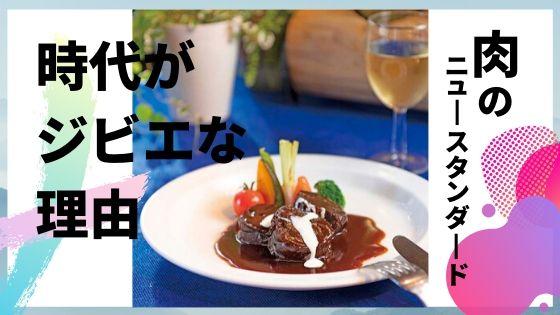 肉のニュースタンダード!?徳島で食すおいしいジビエ③《2選》