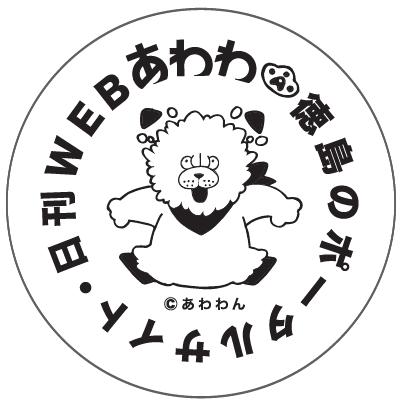 徳島のゆるキャラ王を目指す【あわわん】が、華麗にステッカーデビュー!!