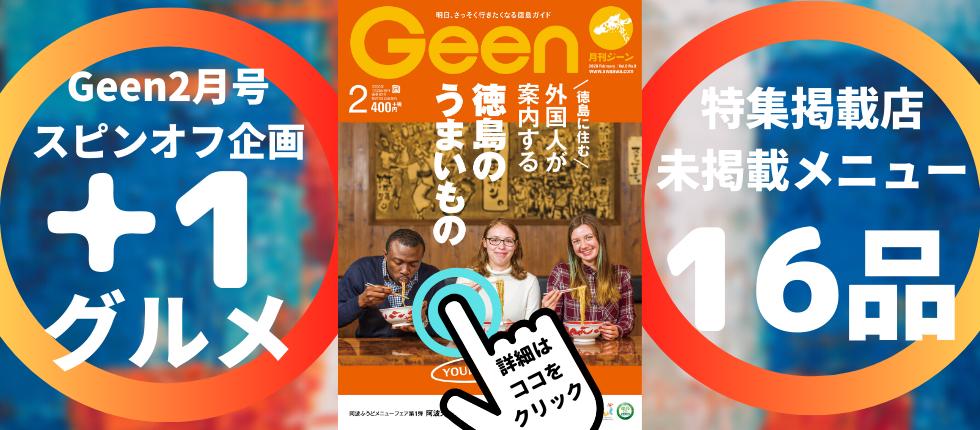 《まとめ》【Geen2月号特集スピンオフ企画】徳島在住の外国人がよく通うお店のおすすめメニュー16選
