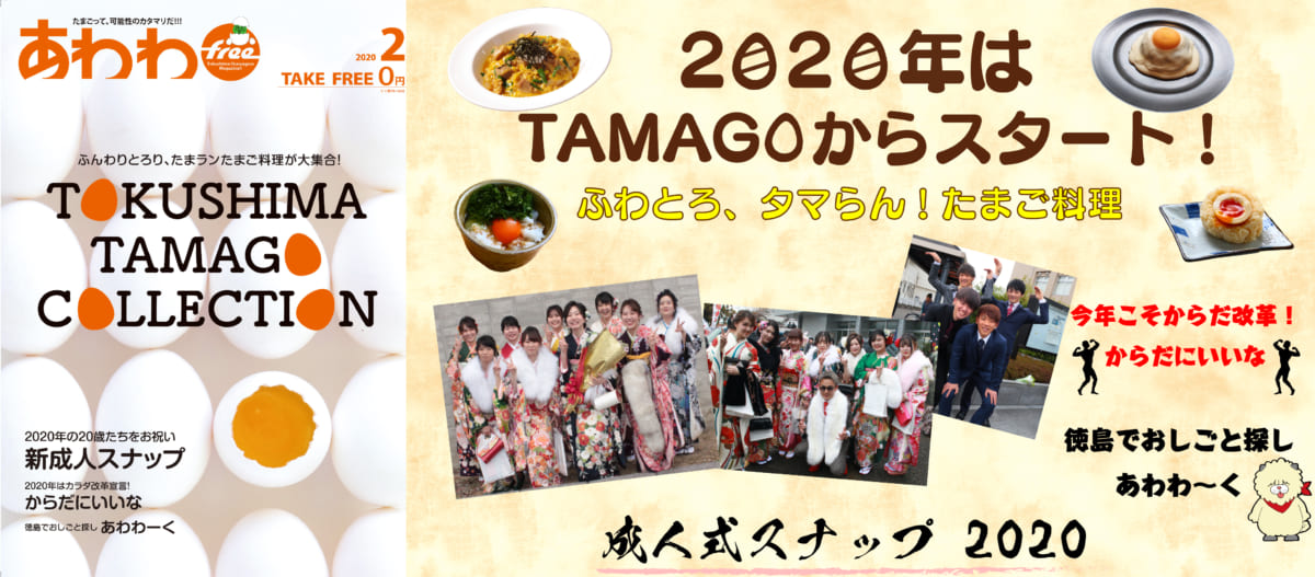 あわわ2020年2月号 1/24 無料配布開始!『TOKUSHIMA TAMAGO COLLECTION』『新成人スナップ』『からだにいいな』