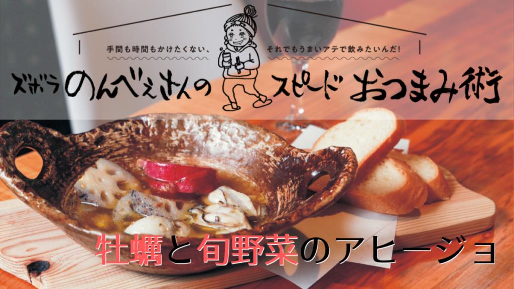 《動画》ズボラのんべえさんのスピードおつまみ術/牡蠣と旬野菜のアヒージョ