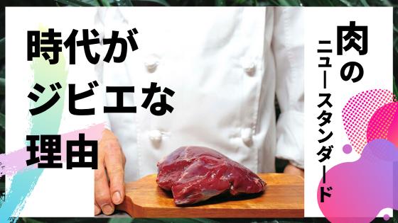 肉のニュースタンダード!?徳島で食すおいしいジビエ①《2選》