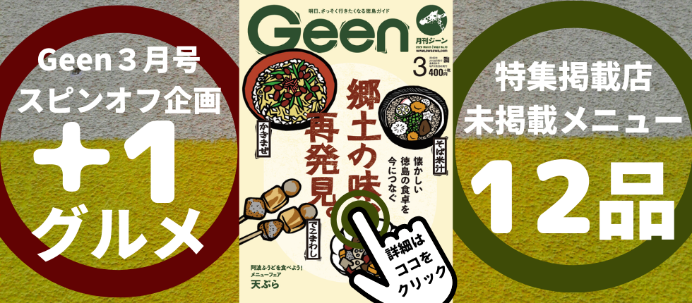 《まとめ》【Geen3月号特集スピンオフ企画】懐かしい徳島の味を提供しているお店の「今、オススメの一品」12選