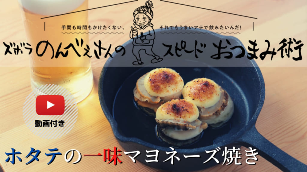 《動画》ズボラのんべえさんのスピードおつまみ術/ホタテの一味マヨネーズ焼き