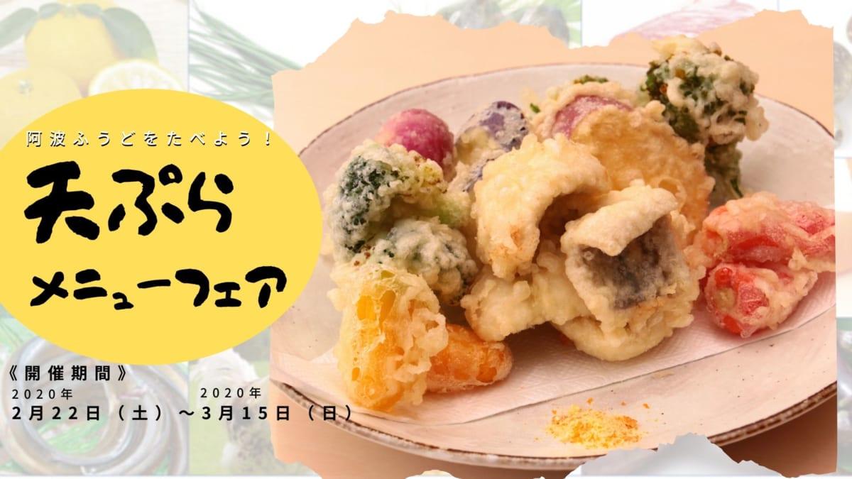 【天ぷらメニューフェア2/22~3/15】阿波ふうどを食べてプレゼントを当てよう!