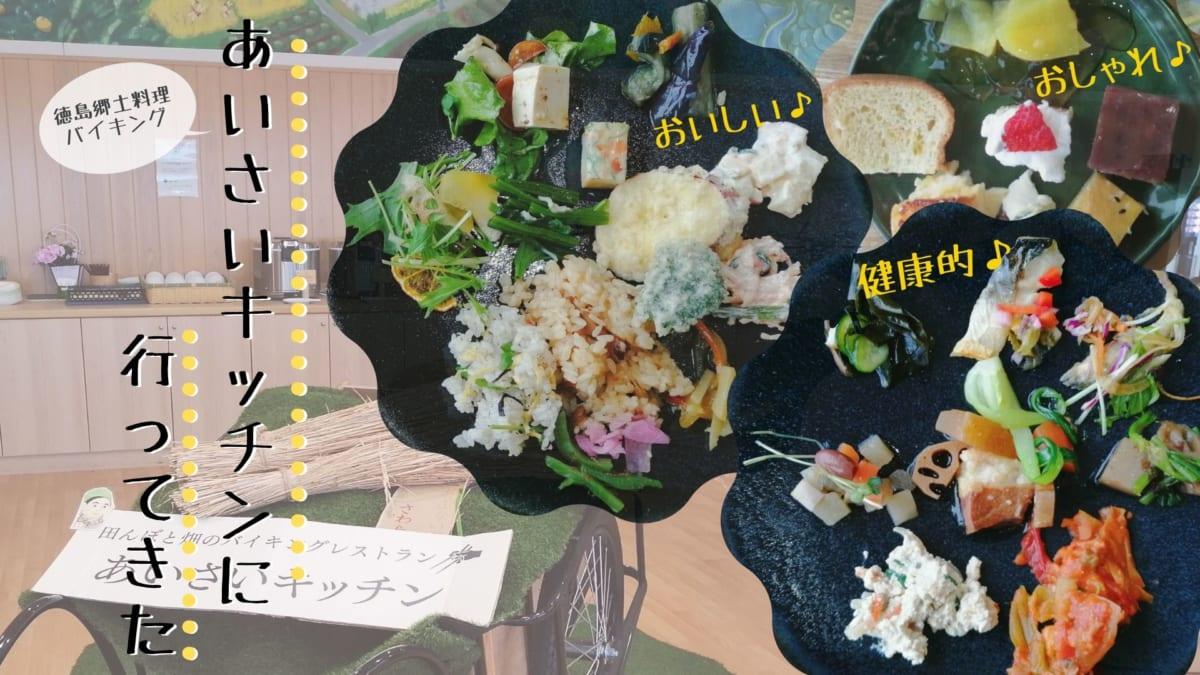 《小松島市/あいさいキッチン》郷土料理ランチバイキング~転妻だわわが食べたい徳島のうまいもん~