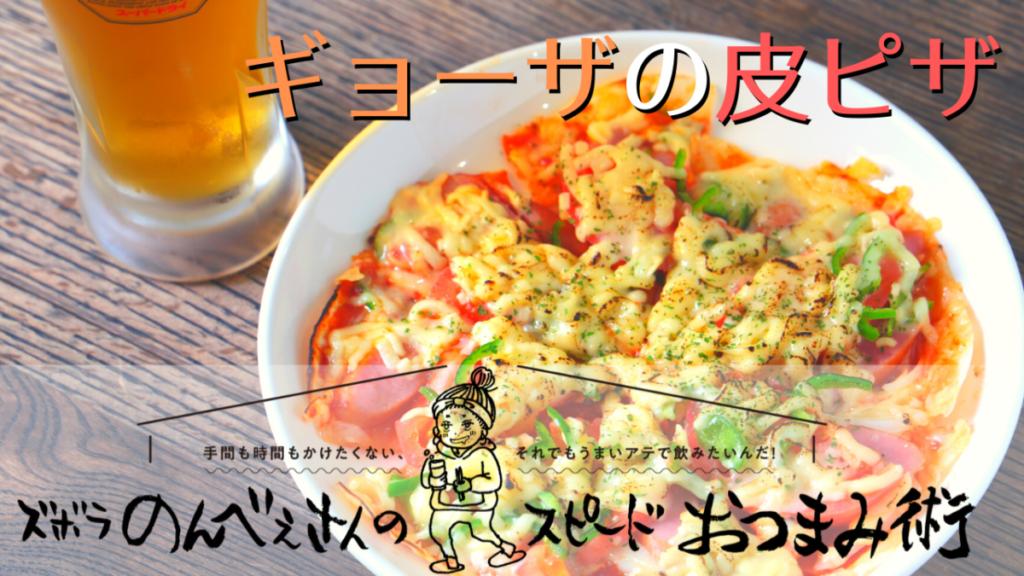《動画》ズボラのんべえさんのスピードおつまみ術/ギョーザの皮ピザ