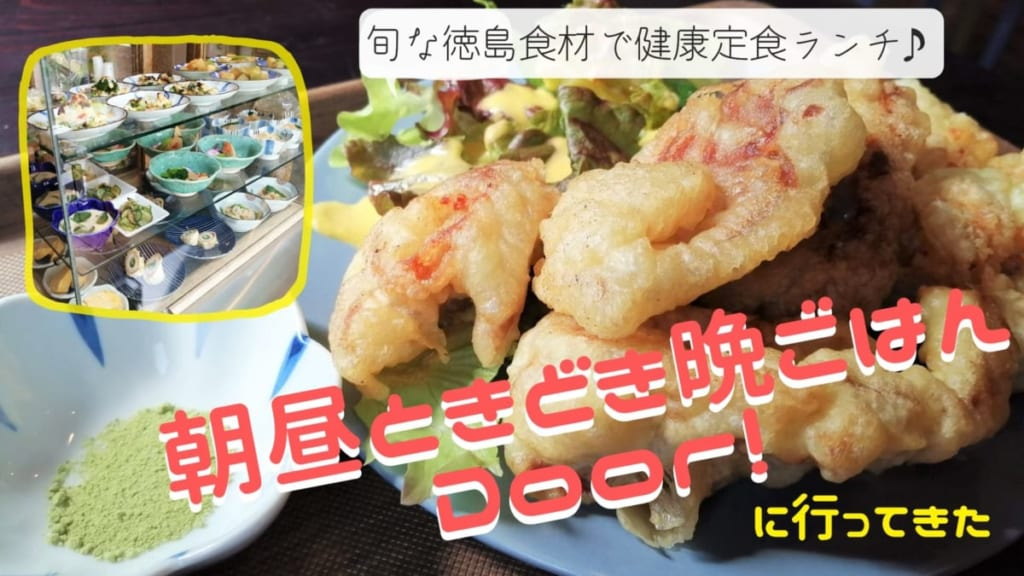 《徳島市/朝昼ときどき晩ごはんDoor!》旬な徳島食材で健康定食ランチ♪~転妻だわわが食べたい徳島のうまいもん~