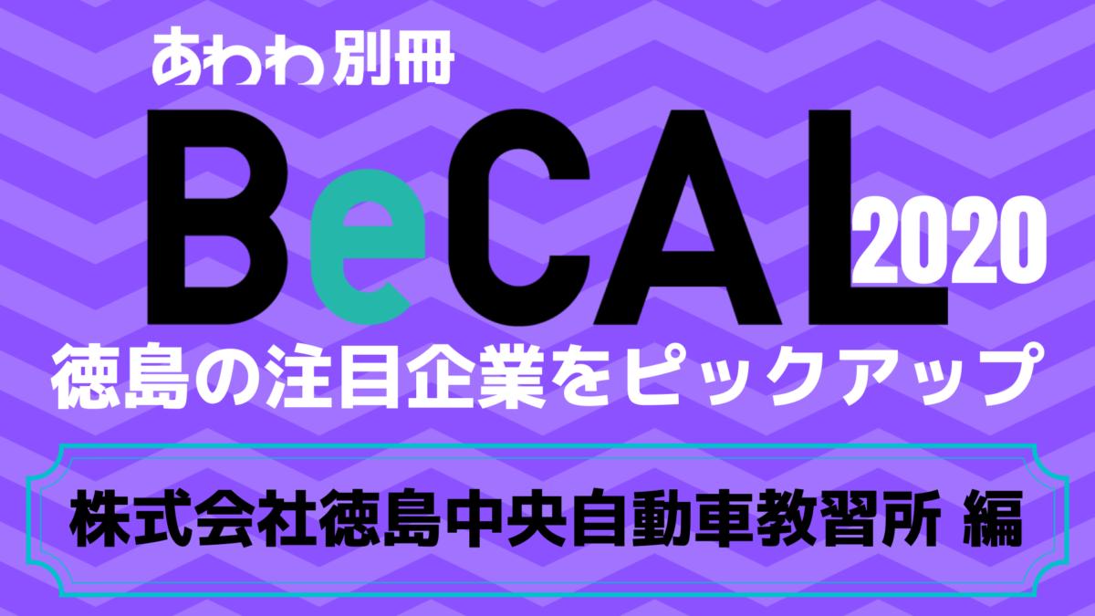徳島で働く注目企業をピックアップ!【BeCAL_018】株式会社 徳島中央自動車教習所