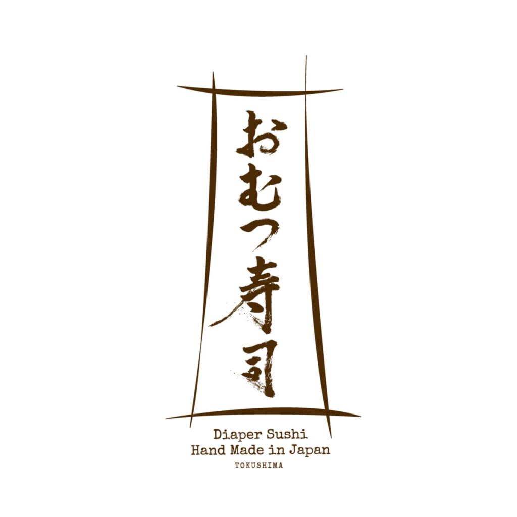 【2020年版】徳島発、世界初のユニークな出産祝いギフト「おむつ寿司」誕生の歴史を一挙、大公開!!