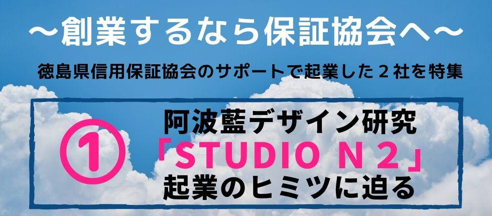 徳島ぐらし最高!「STUDIO N2」起業のヒミツと「徳島県信用保証協会」