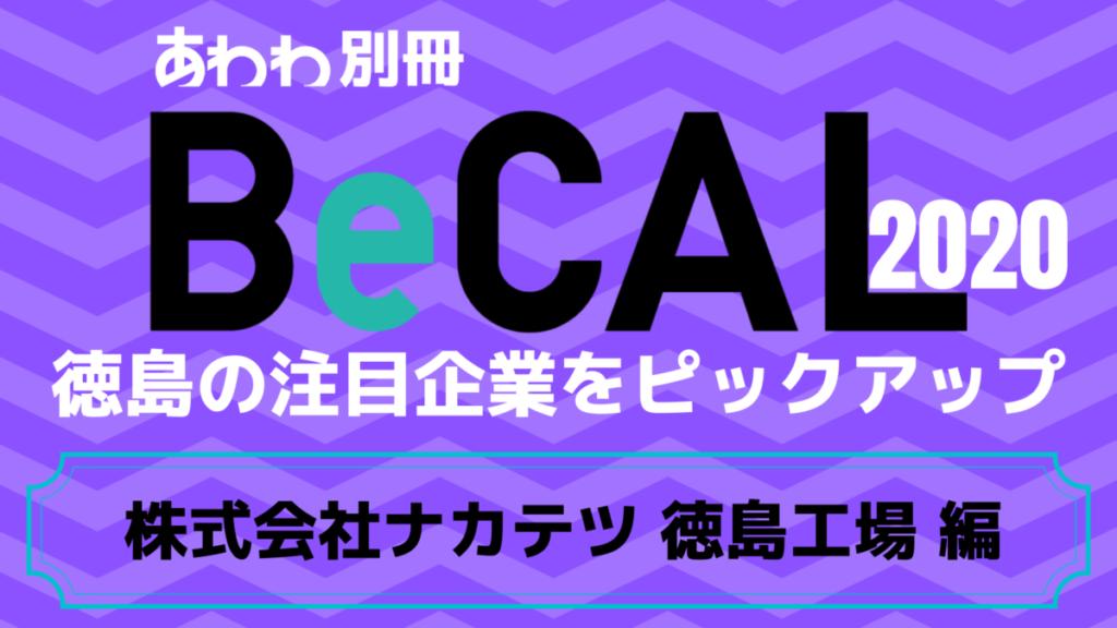 徳島で働く注目企業をピックアップ!【BeCAL_035】株式会社ナカテツ 徳島工場