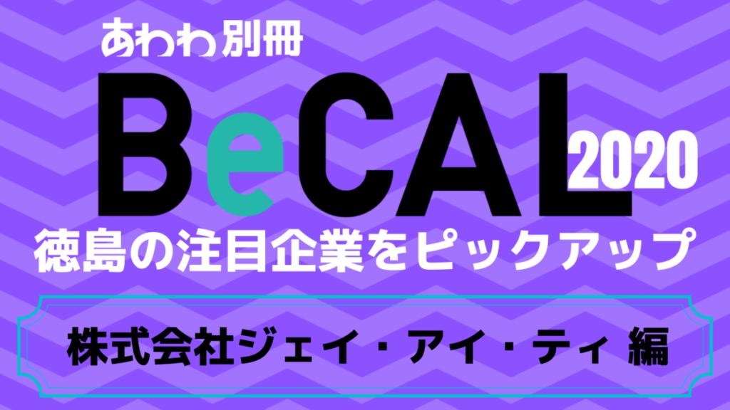 徳島で働く注目企業をピックアップ!【BeCAL_030】株式会社 ジェイ・アイ・ティ