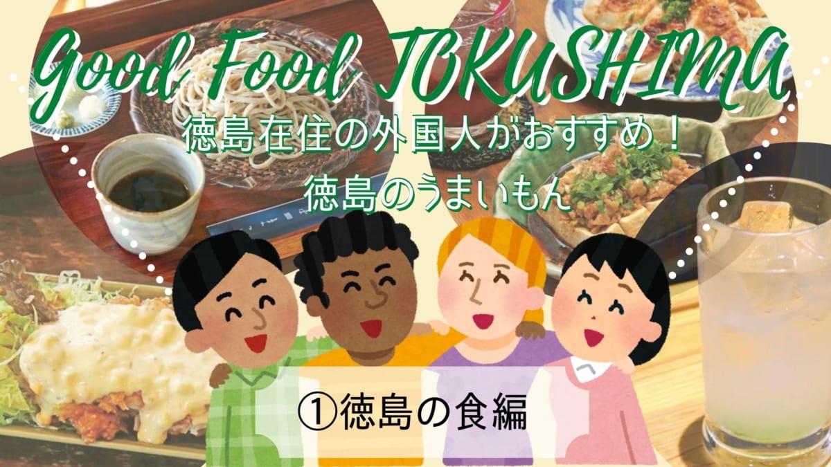 徳島在住の外国人がおすすめ!徳島のうまいもの①徳島の味編5選