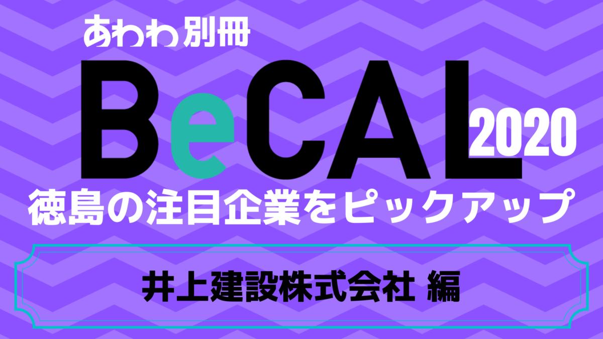 徳島で働く注目企業をピックアップ!【BeCAL_024】井上建設株式会社