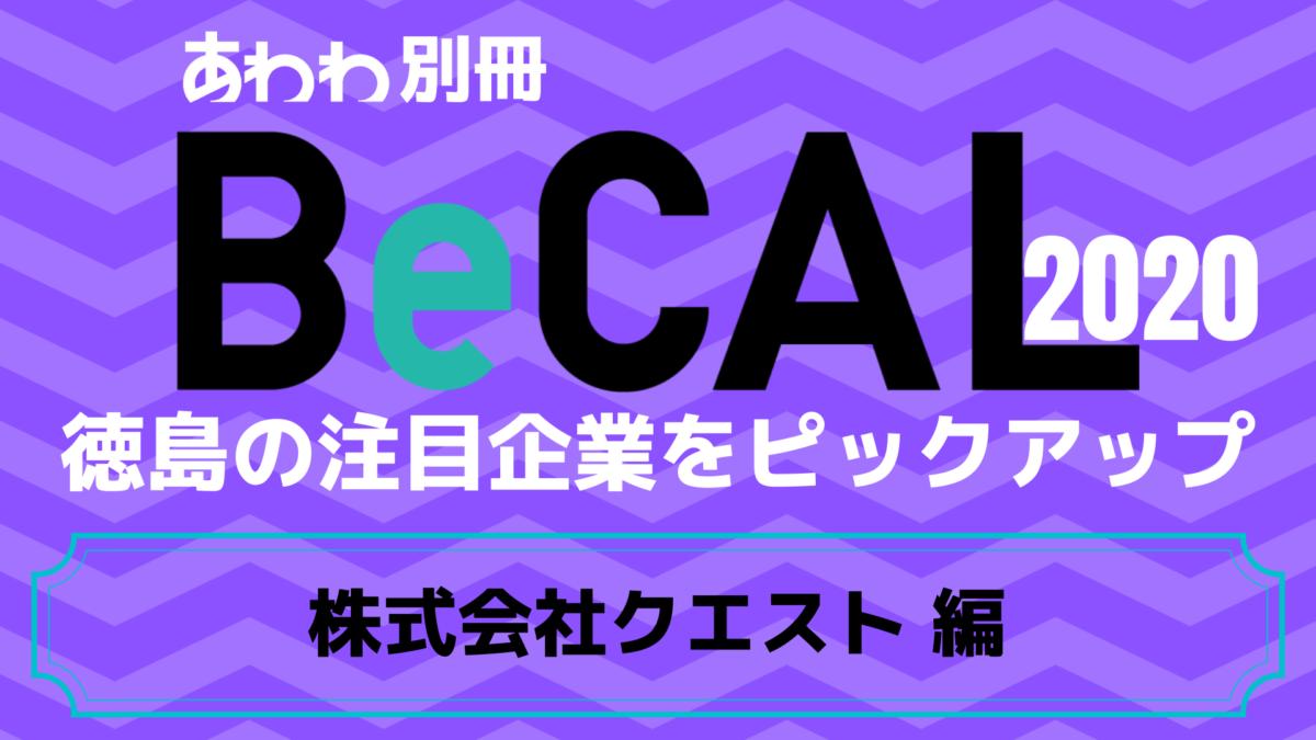 徳島で働く注目企業をピックアップ!【BeCAL_016】株式会社 クエスト(シケン)