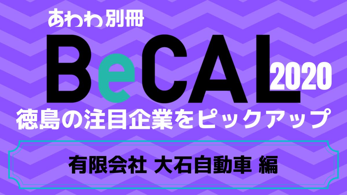 徳島で働く注目企業をピックアップ!【BeCAL_025】有限会社 大石自動車