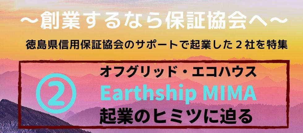 注目を集めるエコハウス『Earthship MIMA』起業のヒミツと「徳島県信用保証協会」