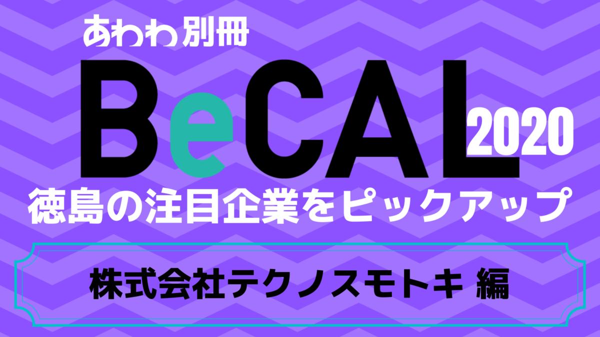 徳島で働く注目企業をピックアップ!【BeCAL_017】株式会社テクノスモトキ