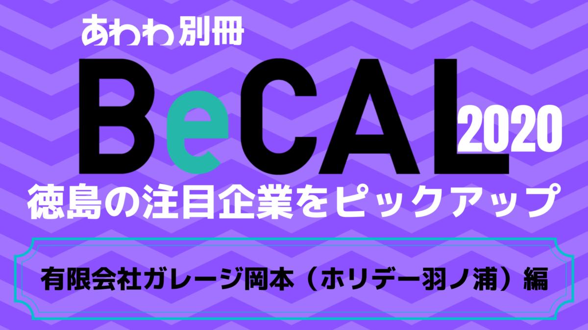 徳島で働く注目企業をピックアップ!【BeCAL_027】有限会社ガレージ岡本(ホリデー羽ノ浦)