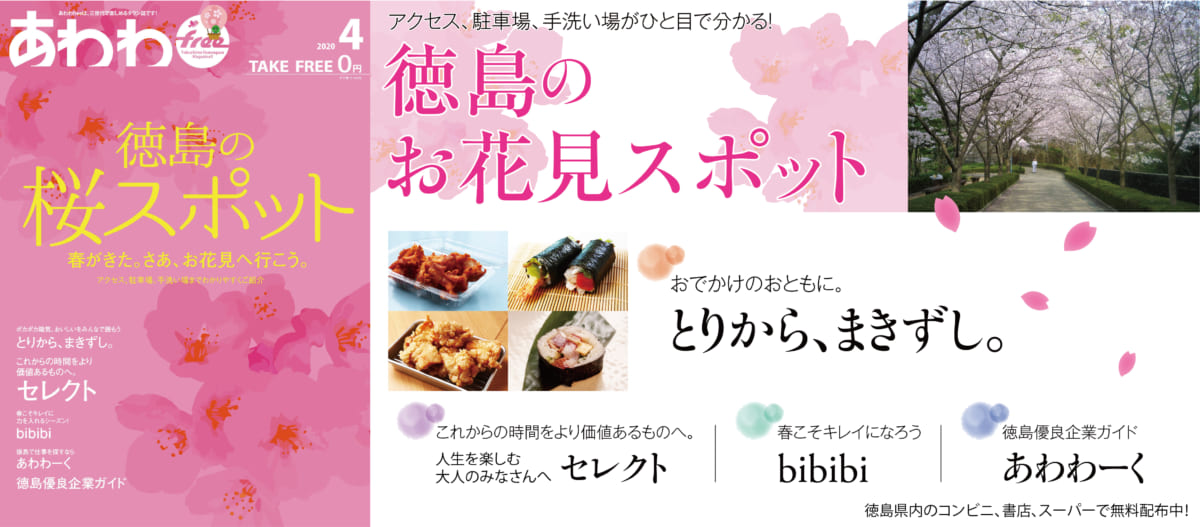 あわわ2020年4月号 3/24無料配布開始!『徳島の桜スポット』『おでかけのおともに。とりから、まきずし。』