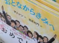 徳島県内の学童保育クラブに絵本『おとなからきみへ』を無料プレゼント☆ 絵本を届けてくれるボランティア【おとなっておもしろ隊】を募集
