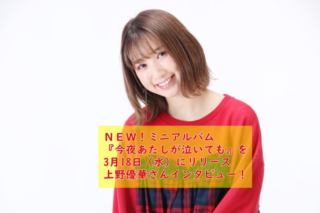 《音楽・ライブ情報》徳島出身歌手・上野優華さんにインタビュー