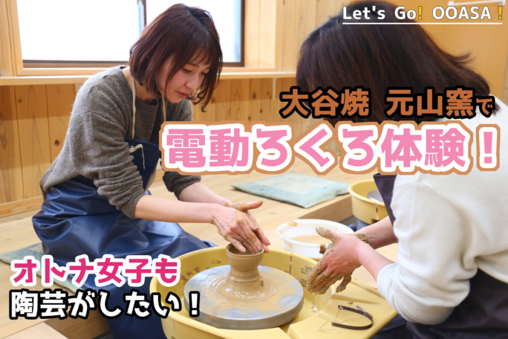 【大麻町特集】オトナ女子も陶芸がした~い!大谷焼 元山窯ではじめての電動ろくろ体験!