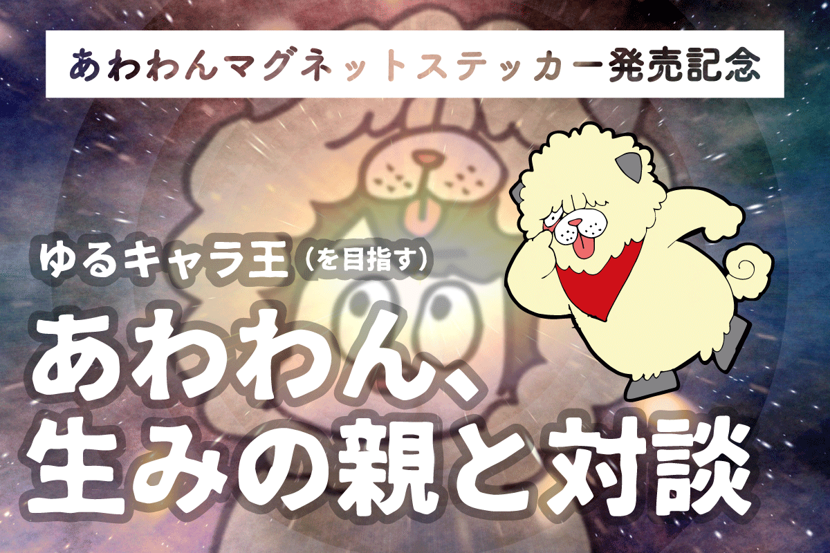 ゆるキャラあわわん、生みの親と対談【あわわんステッカー発売記念】