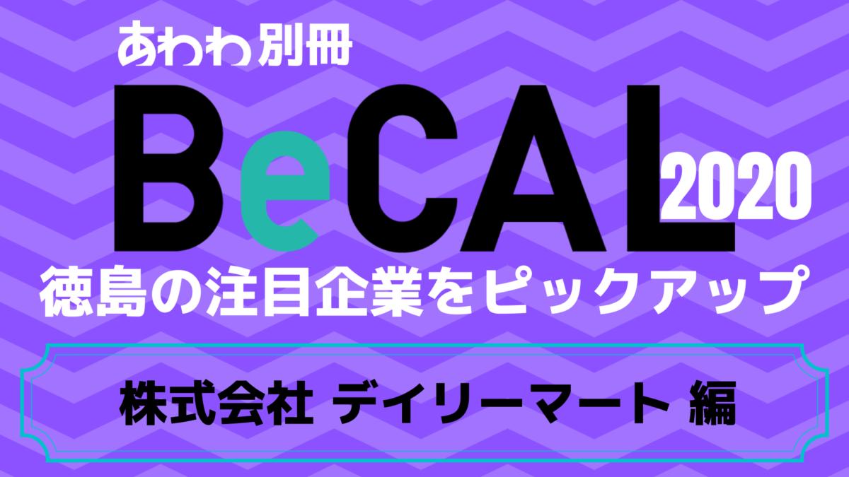 徳島で働く注目企業をピックアップ!【BeCAL_033】株式会社 デイリーマート