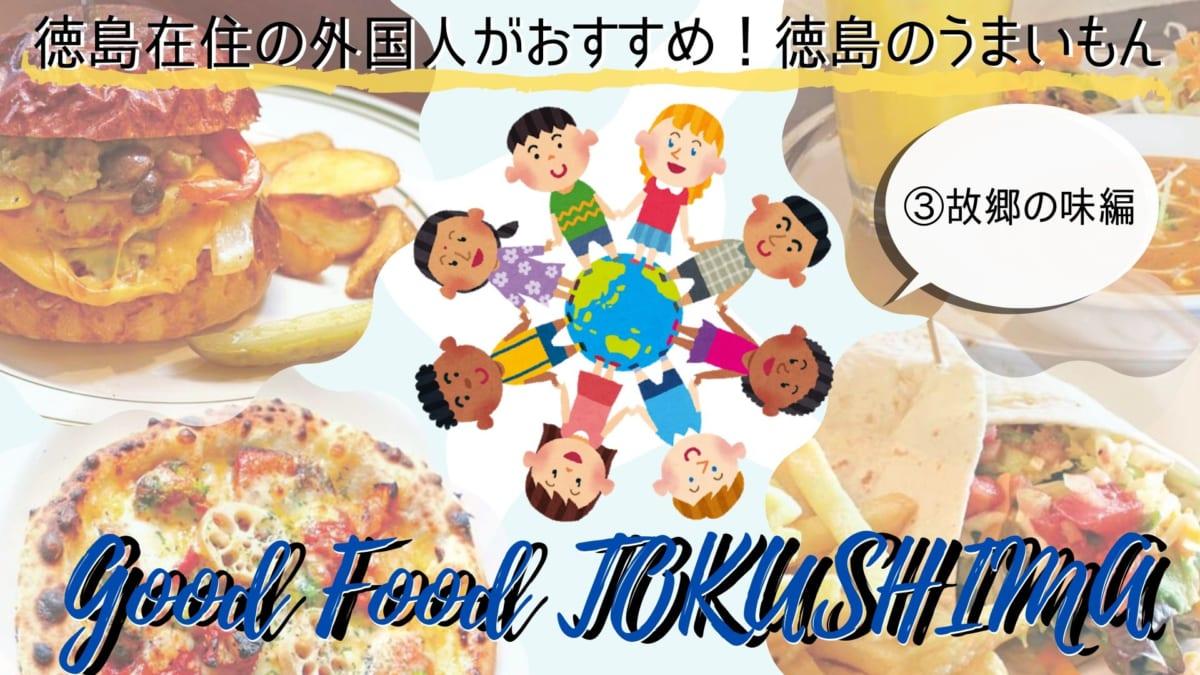 徳島在住の外国人がおすすめする!徳島のうまいもの③故郷の味編7選