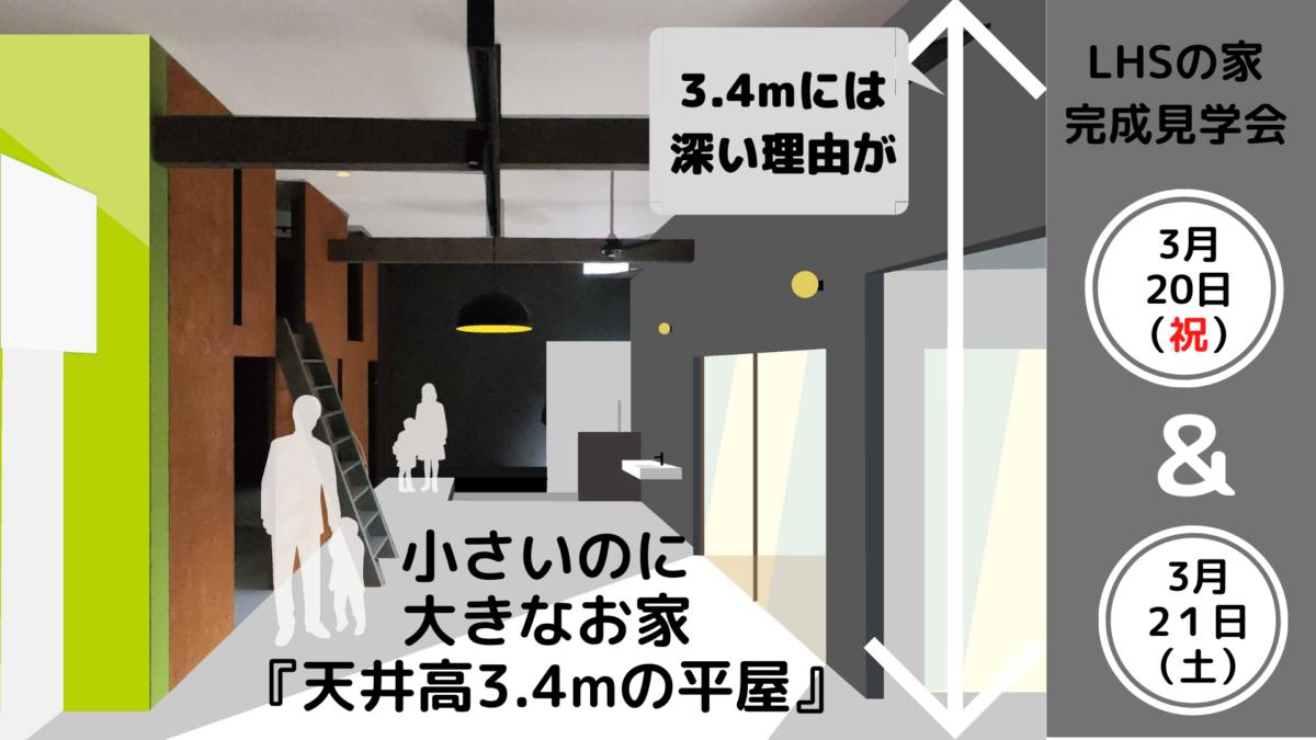 《徳島市/ひょうたん島不動産》3月20日&21日「LHSの家完成見学会」を開催!