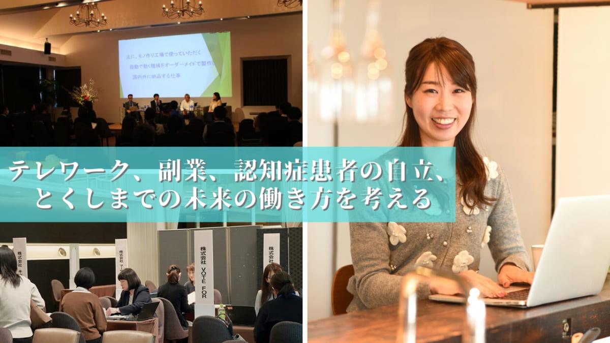 《徳島/仕事》テレワーク、副業、認知症患者の自立、とくしまでの未来の働き方を考える