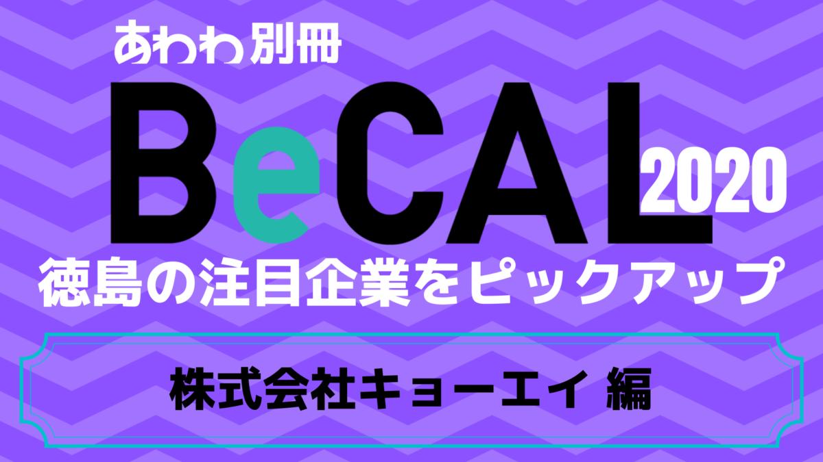 徳島で働く注目企業をピックアップ!【BeCAL_014】株式会社 キョーエイ