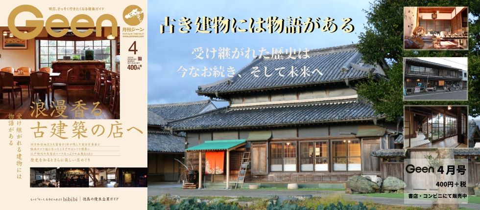 Geen2020年4月号  3/24発売!『浪漫香る古建築の店へ』