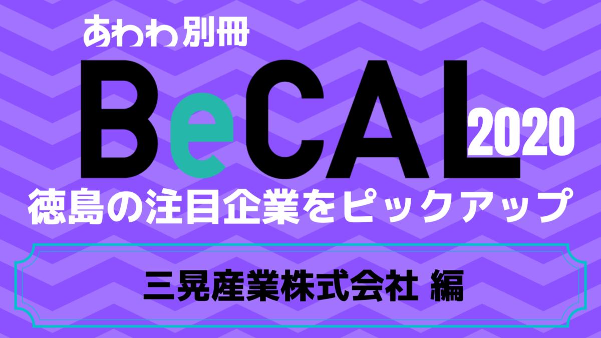 徳島で働く注目企業をピックアップ!【BeCAL_029】三晃産業株式会社
