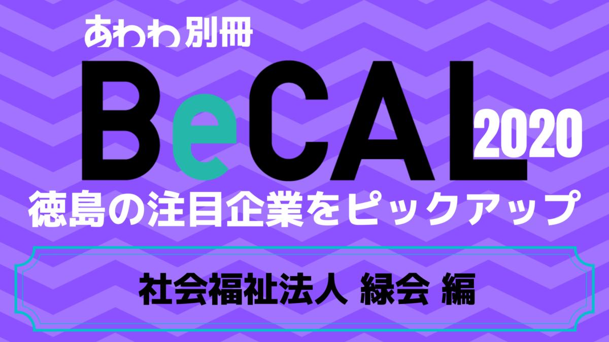 徳島で働く注目企業をピックアップ!【BeCAL_039】社会福祉法人 緑会