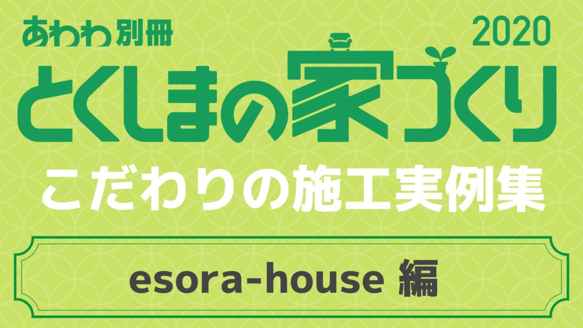 徳島で家を建てるなら!こだわりの施工実例集[エソラハウス]編