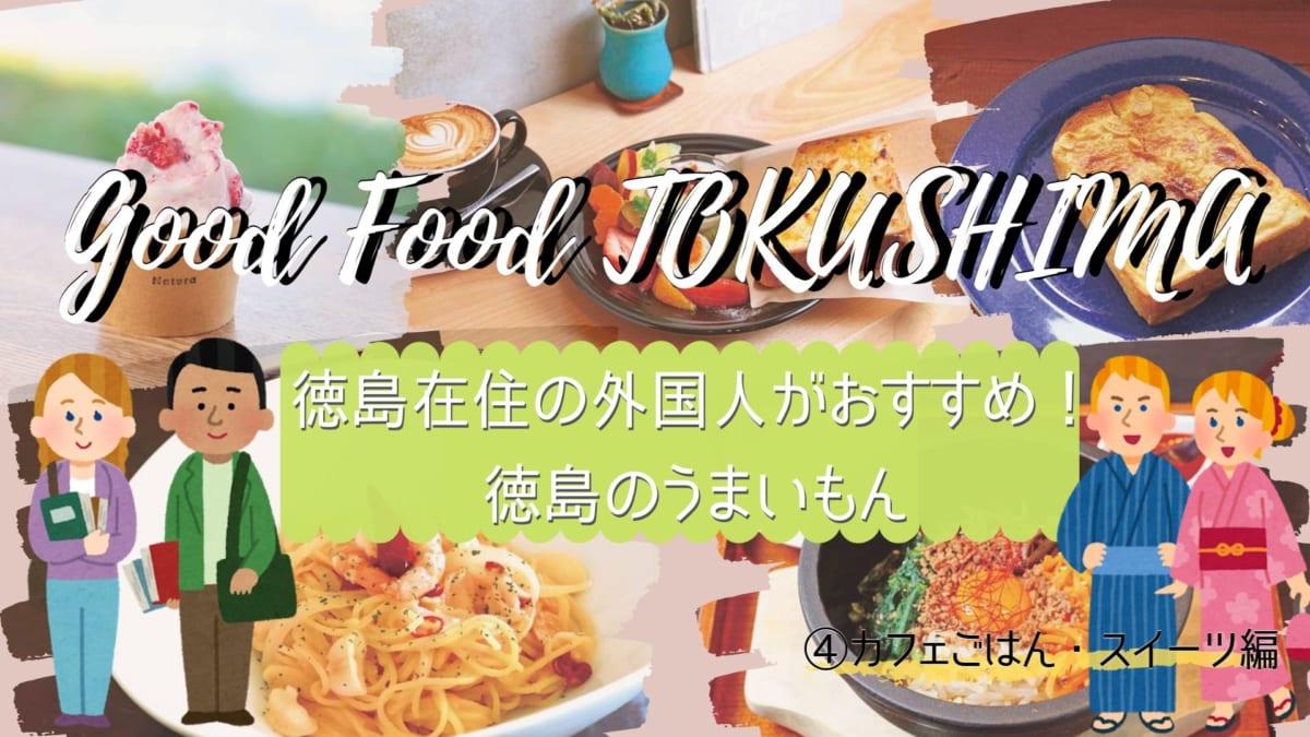 徳島在住の外国人がおすすめする!徳島のうまいもの⑤カフェごはん・スイーツ編5選