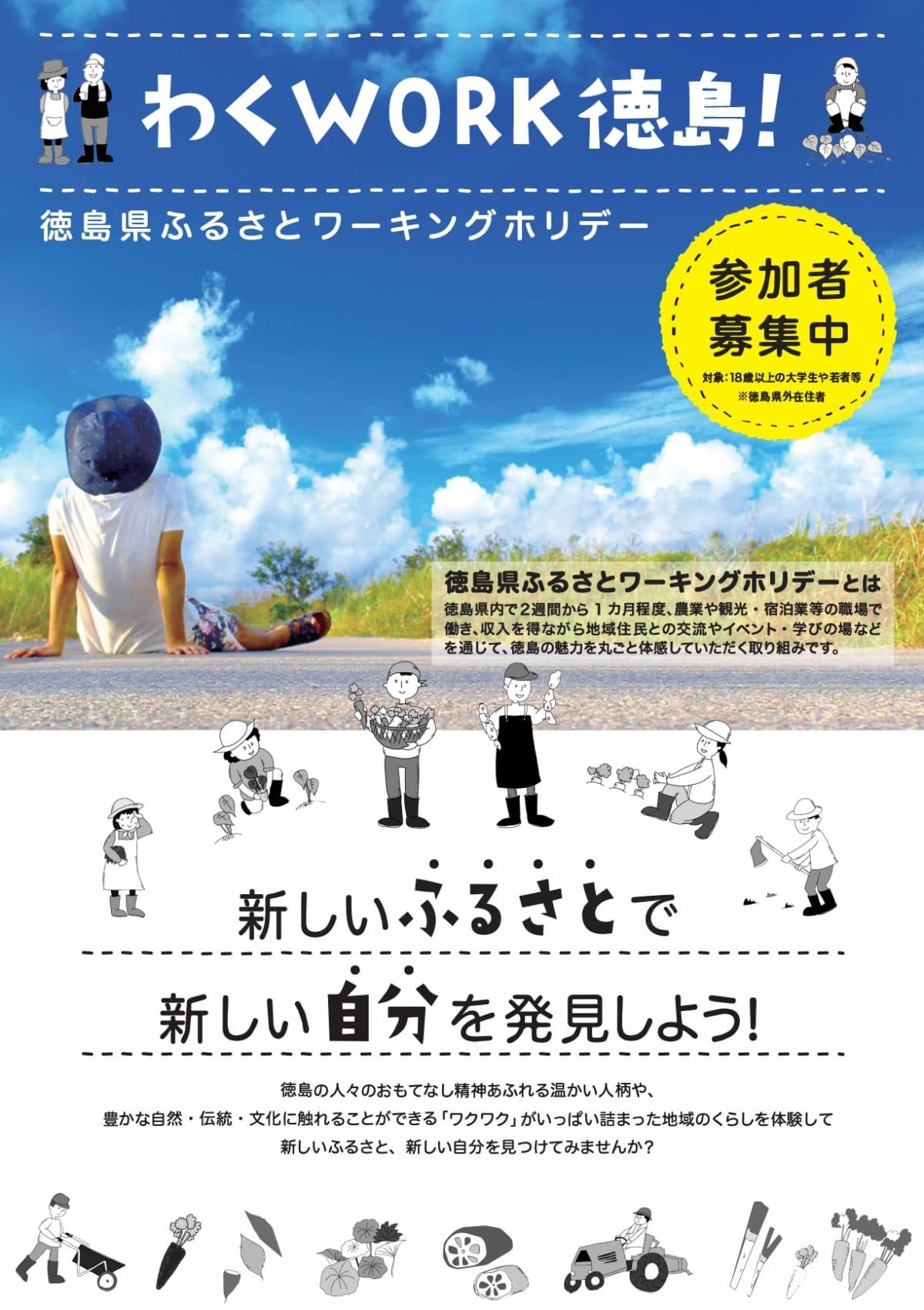徳島県ふるさとワーキングホリデーで新しい自分を発見しよう!