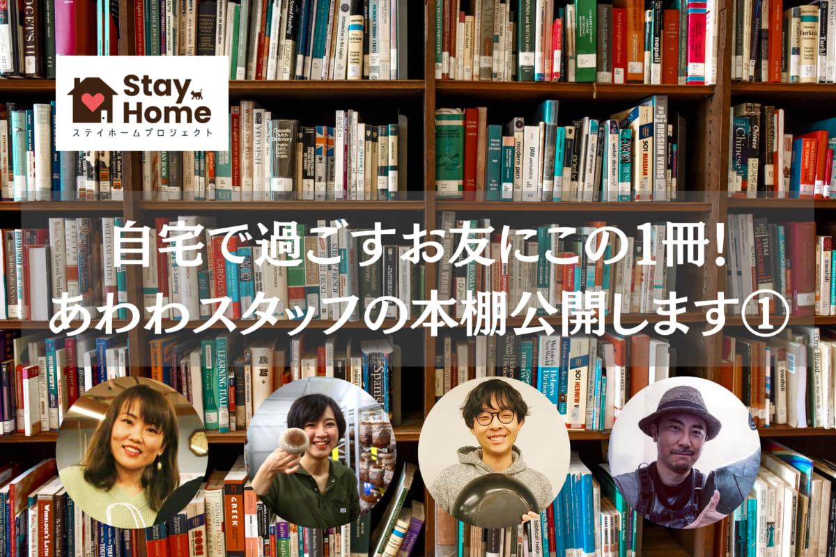 【Stay Home】自宅で過ごすお友にこの1冊!あわわスタッフの本棚公開します①