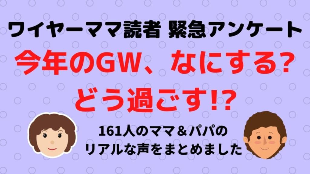 《徳島ママ&パパ161人緊急アンケート》2020年GW(我慢ウィーク泣)、どう過ごす?なにが知りたい?