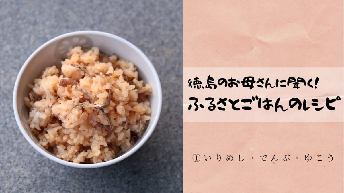 徳島のお母さんに聞く!ふるさとごはんのレシピ①いりめし・でんぶ・ゆこう
