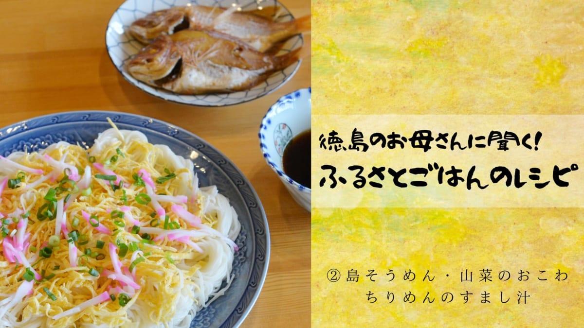 徳島のお母さんに聞く!ふるさとごはんのレシピ②島そうめん・山菜のおこわ・ちりめんのすまし汁