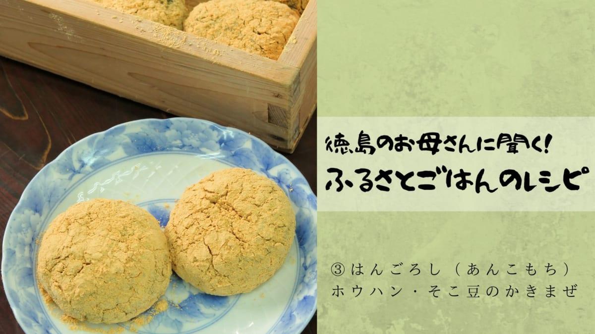 徳島のお母さんに聞く!ふるさとごはんのレシピ③はんごろし(あんこもち)・ホウハン・そこ豆のかきまぜ