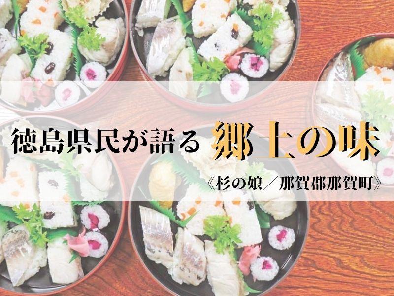 《杉の娘/那賀郡那賀町》作り手が語る徳島郷土の味