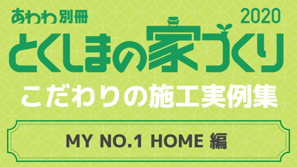 徳島で家を建てるなら!こだわりの施工実例集[MY NO.1 HOME]編