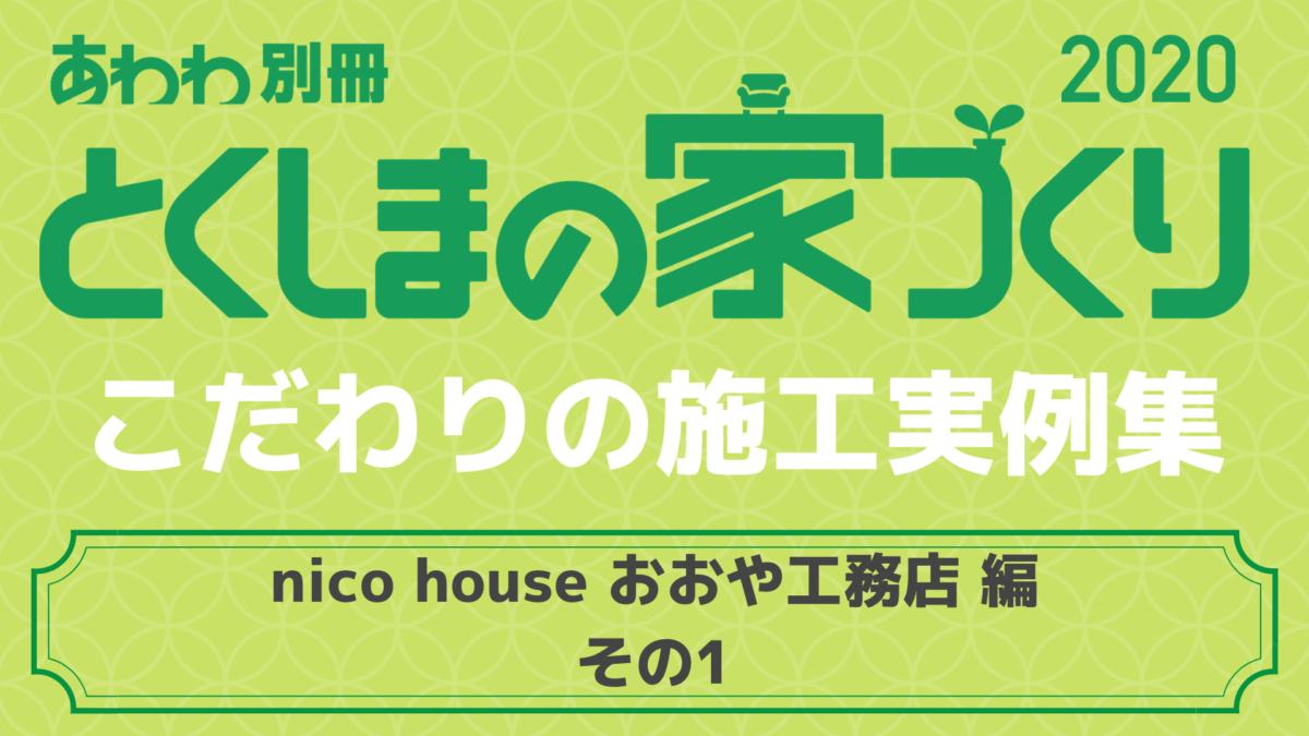 徳島で家を建てるなら!こだわりの施工実例集[nico house]編 その1