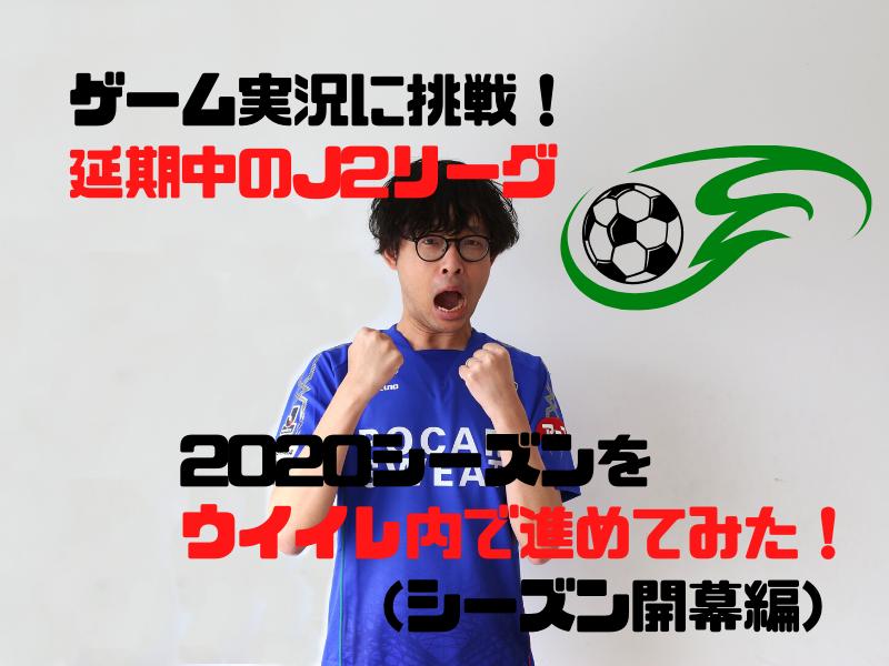 《スポーツ・ゲーム実況》徳島ヴォルティスサポの僕が、仮想J2リーグをウイイレで勝手に開幕させてみた(開幕編)