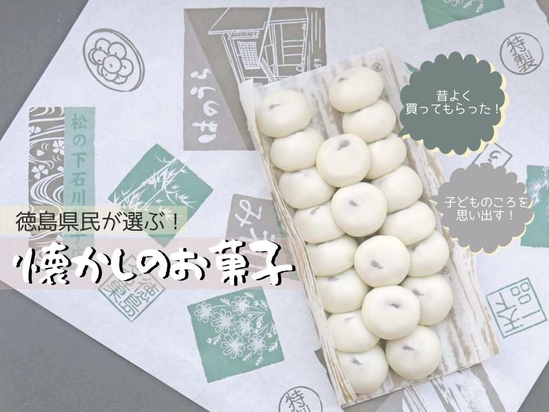 """《まとめ》ふと思い出す懐かしの味!""""徳島県民が選ぶふるさとお菓子7選"""